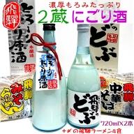 蓬莱・白真弓★にごり酒と飛騨ラーメン4食付き[B0105]