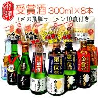 蓬莱・白真弓★受賞酒300ml×8本と飛騨ラーメン10食付き[C0053]