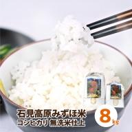 令和2年産 石見高原みずほ米コシヒカリ 無洗米仕上 5kg+3kg