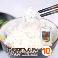 令和2年産 石見高原みずほ米コシヒカリ 無洗米仕上 10kg