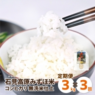 【定期便】令和2年産 石見高原みずほ米コシヒカリ 無洗米仕上 3kgx3回