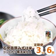 【定期便】令和2年産 石見高原みずほ米コシヒカリ 無洗米仕上 3kgx6回