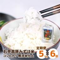 【定期便】令和2年産 石見高原みずほ米コシヒカリ 無洗米仕上 5kgx6回