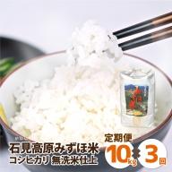 【定期便】令和2年産 石見高原みずほ米コシヒカリ 無洗米仕上 10kgx3回