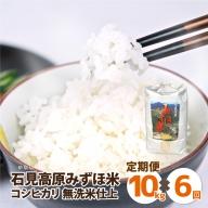 【定期便】令和2年産 石見高原みずほ米コシヒカリ 無洗米仕上 10kgx6回