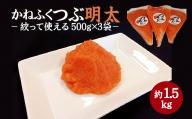 【A-526】かねふく つぶ明太(約500g×3袋)