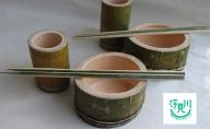 汗見川ふれあいの郷清流館「竹箸、竹の器づくり体験」利用券