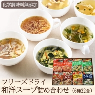 [No.5657-2337]フリーズドライ和洋スープ詰合せ(32食)