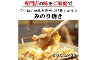 [No.5657-2559]味付豚ホルモン焼きみのり焼き500g2袋《みのり》