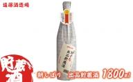 [No.5657-2024]朝しぼり 出品貯蔵酒 1800ml