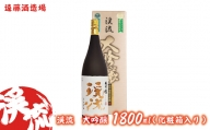 [No.5657-2027]渓流 大吟醸 1800ml(化粧箱入り)
