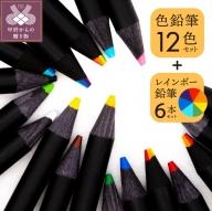 色鉛筆セット(12色(12本入)+レインボー7色色鉛筆(6本入))