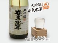 清酒 大吟醸・安東水軍1.8L×1本