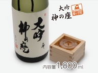 清酒 大吟・神の座1.8L×1本