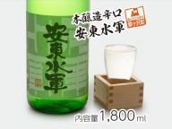 本醸造辛口 安東水軍1,800ml