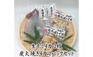 青森県鰺ヶ沢町 生干しイカ 2枚、炭火焼きイカ 2パックセット ※ ご入金確認後 3ヶ月以内の発送になります。  青森 イカ いか 国産 魚介