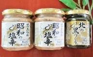 青森県鰺ヶ沢町 無添加・熟成 酵母の力が活きた昭和の塩辛セット ※ ご入金確認後 3ヶ月以内の発送になります。 青森 いか イカ いか塩辛 瓶