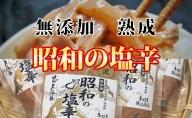青森県鰺ヶ沢町 無添加・熟成 酵母の力が活きた昭和の塩辛(イカ塩辛) エコパック100g×5袋セット ※ご入金確認後 3ヶ月以内の発送になります。 青森 いか イカ いか塩辛 パック
