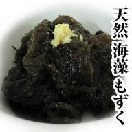 青森県鰺ヶ沢町 天然 日本海 もずく 3袋※ご入金確認後 3ヶ月以内の発送になります。  青森 海藻