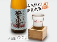 山廃純米酒 安東水軍 720ml