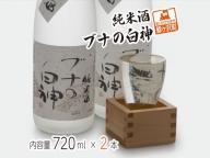 純米酒 ブナの白神 720ml(2本)