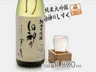 純米大吟醸 白神のしずく 1800ml