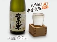清酒 大吟醸・安東水軍 720ml