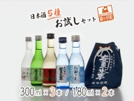 日本酒5種お試しセット