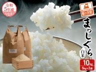 青森県鰺ヶ沢町【令和3年産米】新米まっしぐら 〔白米〕10kg(5kg×2袋)※令和3年10月中旬から順次お届け