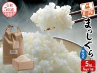 【令和2年産】鰺ヶ沢町産 無洗米まっしぐら5kg(5kg×1)