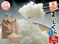 【令和2年産】鰺ヶ沢町産 無洗米まっしぐら10kg(5kg×2)