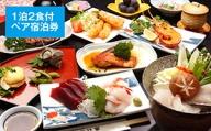 期間限定! 高級食材「クエ」懐石の1泊2食ペア宿泊券