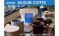 自家焙煎珈琲MUSUBI COFFEE ブルーマウンテンNo.1【豆or粉】