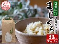 【数量限定】青森県鰺ヶ沢町【令和3年産米】新米 まっしぐら〔玄米〕30kg(30kg×1袋) ※令和3年10月中旬から順次お届け