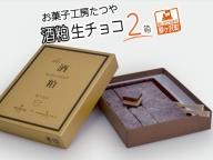 お菓子工房たつや 酒粕生チョコ2箱