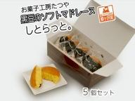 お菓子工房たつや 黒豆のソフトマドレーヌ しとらっと。5個セット
