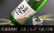 三石こんぶ焼酎一升瓶(1.8L)×1本