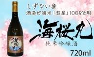 新ひだか町地酒 純米吟醸酒「海桜丸」