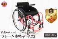【S3-002】折畳み式アルミニウム合金削り出しフレーム車椅子 FA02