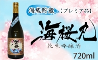 新ひだか町地酒 純米吟醸酒「海桜丸」海底貯蔵【プレミア品】
