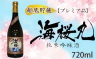 新ひだか町地酒 純米吟醸酒「海桜丸」船底貯蔵【プレミア品】