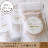 【お米の加工品】お米のお茶シリーズ 素材の味を活かした米糀のお茶(30g×3袋)