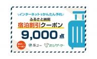 魚津市 旅ゴー!クーポン(9,000点)