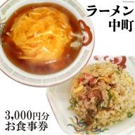 [No.5559-0181]【ラーメン中町】お食事券(3,000円分)