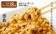 美味しい大豆で作った秋田の納豆(4P×6袋計24個・冷凍可)