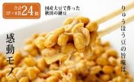 国産大豆のみを使用した秋田の納豆32個(4パック×8袋)