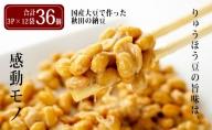 国産大豆のみを使用した秋田の納豆48個(4パック×12袋)