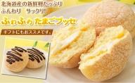 ふわり卵風味♪ 『ふわふわ たまごブッセ』 北海道・新ひだか町からお届け