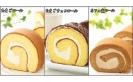 『懐かしロールケーキの3本セット』 北海道・新ひだか町から手作りケーキをお届けします