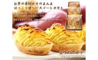 ほっこり甘い♪ ますやポテト(スイートポテト)北海道・新ひだか町からお届け